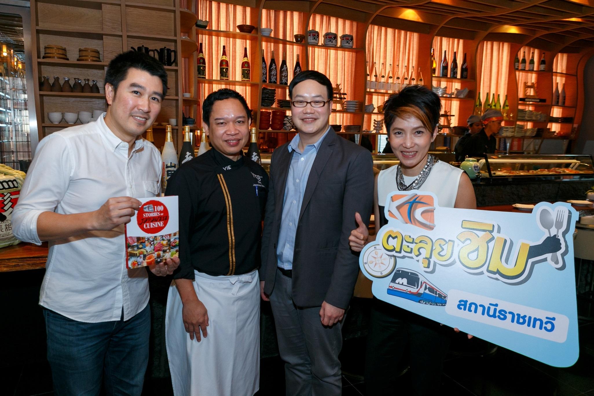 Japanese Cuisine Guide (VIE Hotel Bangkok)